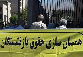 صدور احکام جدید حقوق بازنشستگان تامین اجتماعی از ۲۰ فروردین