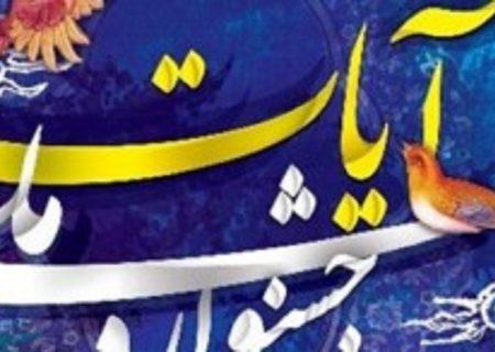 ارسال ۱۲۳ اثر به جشنواره ملی آیات در سمنان