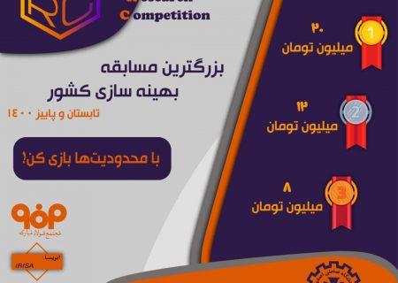 برگزاری بزرگ ترین مسابقه مدل سازی و بهینه سازی کشور