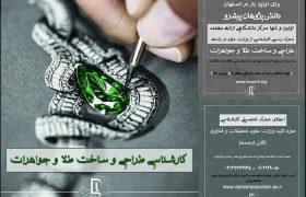 دانش پژوهان پیشرو، تنها دانشگاه فعال صنعت طلا وجواهر استان اصفهان است