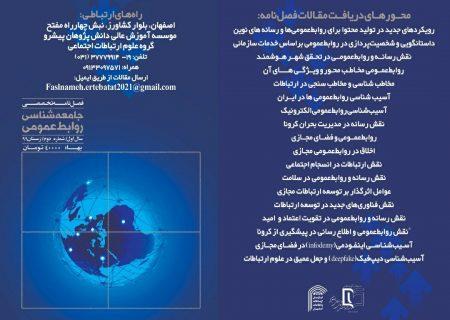 شماره سوم فصلنامه جامعه شناسی روابط عمومی منتشر شد