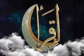 """کسب بالاترین آمار قبولی در آزمون کشوری """"تدبر در قرآن"""""""