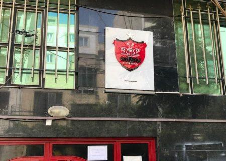 ساختمان باشگاه پرسپولیس توقیف شد