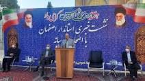 مسئله ای مهم تر از کم آبی برای استان اصفهان وجود ندارد