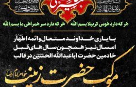۲۳ موکب حرم حضرت زینب (س) اصفهان میزبان زائران کربلا است
