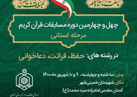 نفرات برتر مرحله استانی چهل و چهارمین دوره مسابقات قرآن در اصفهان اعلام شد