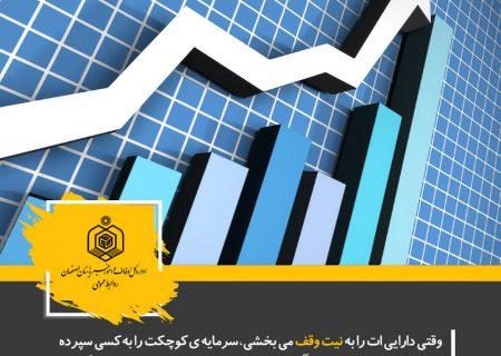 ۷ میلیارد و ۳۰۲ میلیارد تومان اجرای نیات واقفان در اصفهان محقق شد